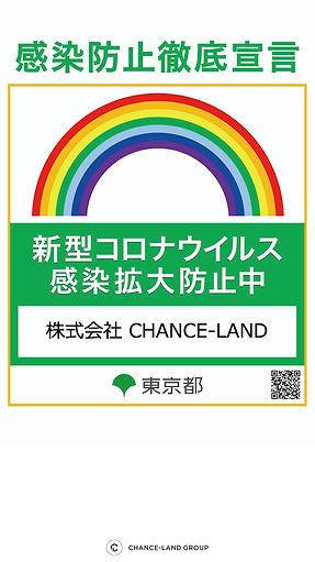 新型コロナウイルス感染拡大防止.jpg