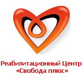 Реабилитационный Центр «Свобода плюс»