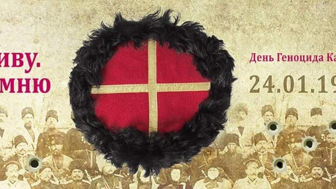День Памяти жертв геноцида казачьего народа 24 января 1919 года