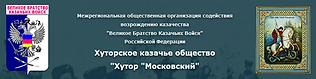 "ХКО ""Хутор Московский"" ТМО МОО СВК ""ВБКВ"".png"