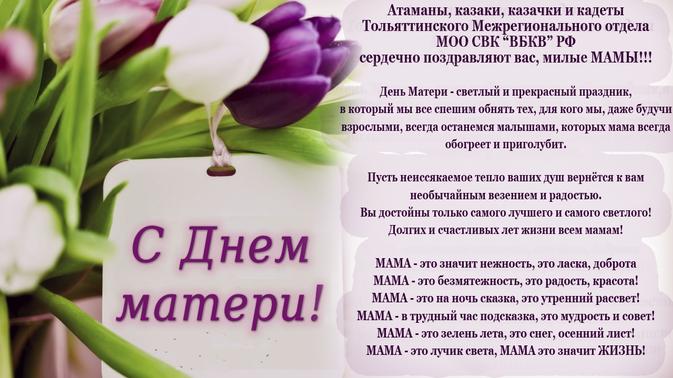 Поздравляем C ДНЕМ МАТЕРИ!!!!