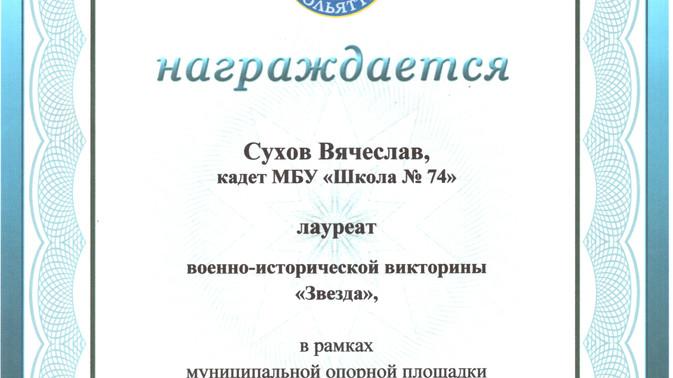 Военно-историческая викторина «Звезда» среди кадетских классов  города Тольятти