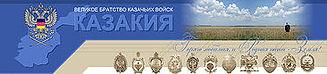 Великое Братство Казачьих Войск