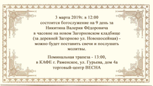 3 марта 2019 г. - помянем Верховного атамана Никитина Валерия Фёдоровича