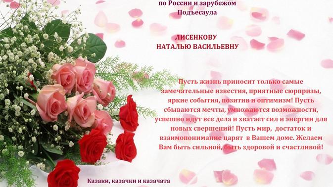 Поздравляем Лисенкову  Наталью Васильевну  С ДНЕМ РОЖДЕНИЯ!