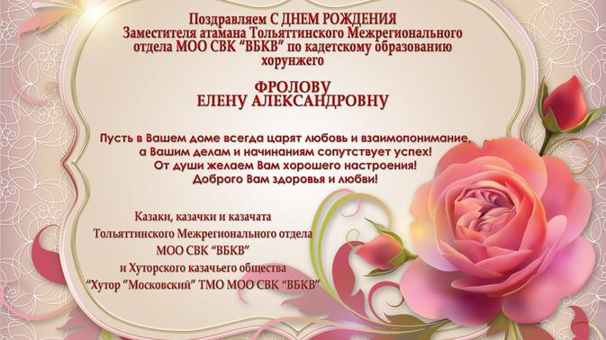 Поздравляем Фролову Елену Александровну С ДНЕМ РОЖДЕНИЯ!