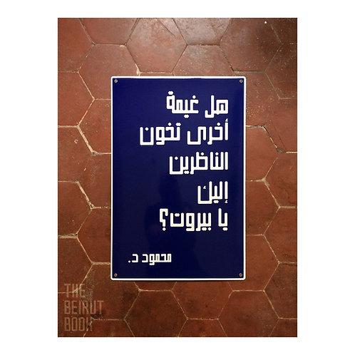 Mahmoud D. vs. Beirut