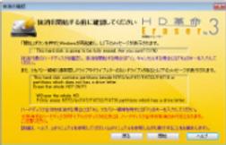 イレイサー3-1.png
