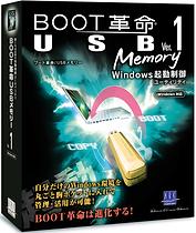 USBメモリー.png