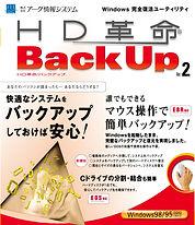 hdb2_前.jpg