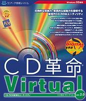 CD革命 Virtual Ver.2(1998年4月3日発売).jpg