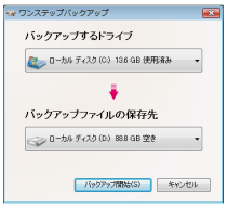 Ver.9 ワンステップバックアップ.png