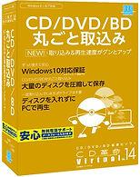 CD革命_Virtual Ver.14