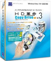 コピードライブVer.3 PRO.jpg
