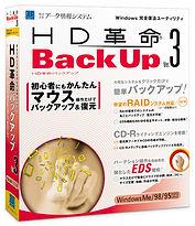 HD革命/BackUp Ver.3(2001年6月23日発売).jpg