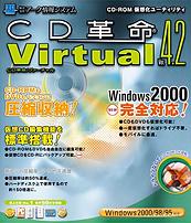 CD革命/Virtual Ver.4.2(2000年6月23日発売)