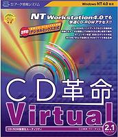 CD革命Virtual Ver.2.1(1998年10月16日発売).jpg
