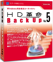 HD革命 BackUp Ver.5(2004年5月27日発売).png