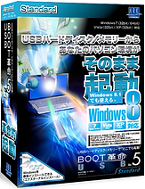 BOOT5 8対応版 ST.png