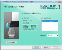 USBメモリ3-1.png