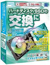 コピードライブVer.5 win8対応版 withEX2.jpg