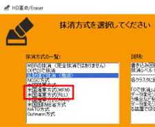 イレイサー6-3.png