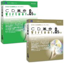 CD革命 Virtual Ver.8.5(2004年11月26日発売.png