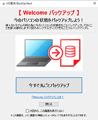 welcomeバックアップ.png