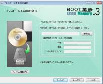 USBメモリ3-2.png