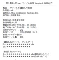イレイサー6-4.png