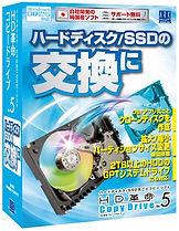 コピードライブVer.5 win8対応版.jpg
