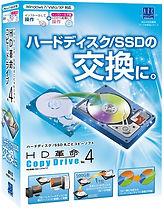 コピードライブVer.4.jpg