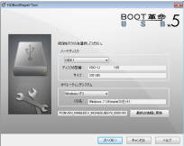 BOOT5 8対応版-3.png