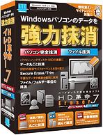 HD革命/Eraser Ver.7