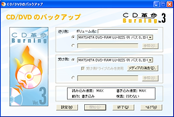 DVD_CDBackUp.bmp