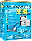 HD革命_CopyDrive Ver.8