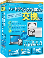 HD革命/CopyDrive Ver.8
