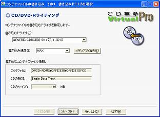 Ver.7 CD DVD-Rライティング.png