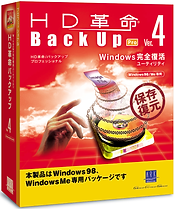 HD革命 BackUp Ver.4 Windows 98 ME 専用(2006年