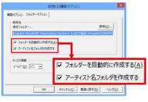 仮想CD構築オプション.png