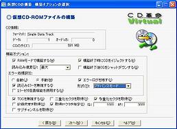 Ver.8.5 仮想CDの構築.png