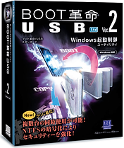 BOOT2PKG ST.png