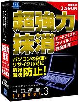 イレイサーVer.3.jpg