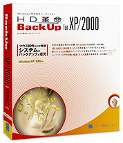 HD革命/BackUp for XP/2000(2002年10月4日発売).jp