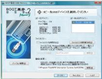 USBメモリ2-1.png