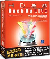 HD革命 BackUp Lite(2005年12月9日発売).png