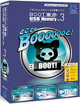 BOOTUSBメモリ3.png