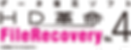 HD革命FileRecoveryVer.4_logo.png