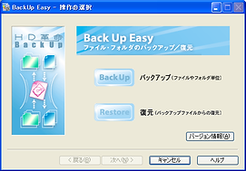 easy メイン画面.png