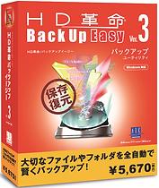 HD革命 BackUp Easy Ver.3(2005年12月9日発売).png
